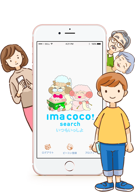 imacoco!search